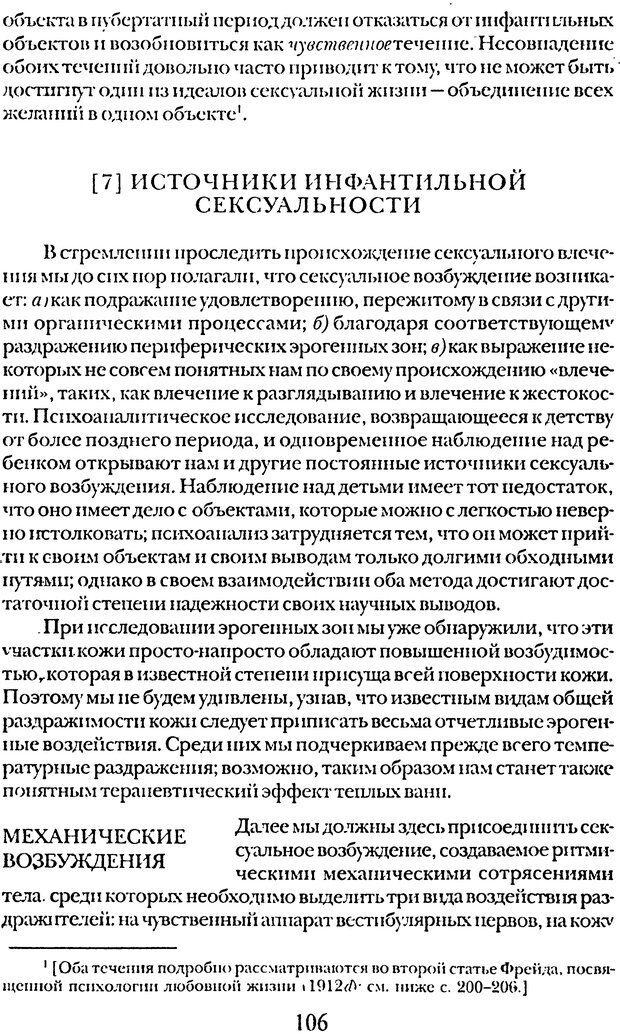 DJVU. Том 5. Сексуальная жизнь. Фрейд З. Страница 101. Читать онлайн