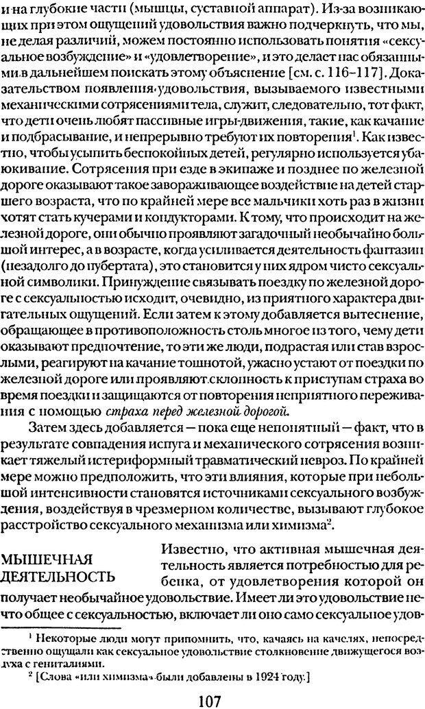 DJVU. Том 5. Сексуальная жизнь. Фрейд З. Страница 102. Читать онлайн