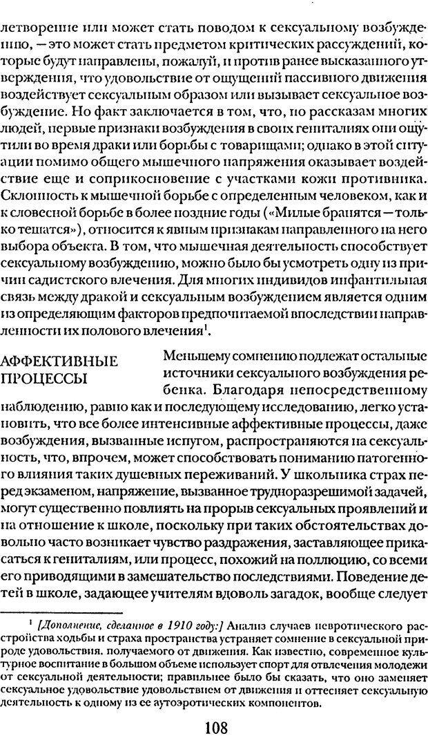DJVU. Том 5. Сексуальная жизнь. Фрейд З. Страница 103. Читать онлайн