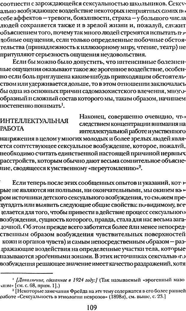 DJVU. Том 5. Сексуальная жизнь. Фрейд З. Страница 104. Читать онлайн