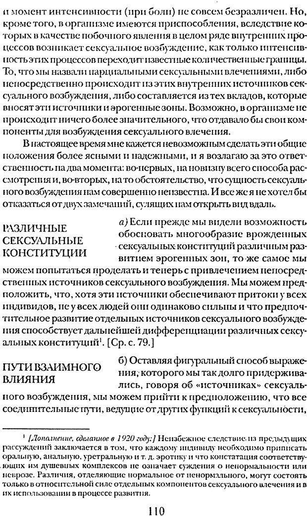 DJVU. Том 5. Сексуальная жизнь. Фрейд З. Страница 105. Читать онлайн