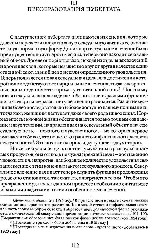 DJVU. Том 5. Сексуальная жизнь. Фрейд З. Страница 107. Читать онлайн
