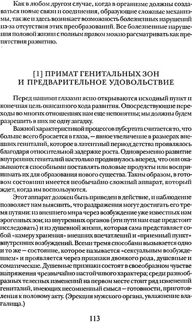 DJVU. Том 5. Сексуальная жизнь. Фрейд З. Страница 108. Читать онлайн