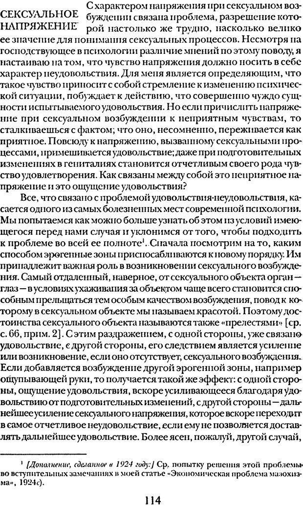 DJVU. Том 5. Сексуальная жизнь. Фрейд З. Страница 109. Читать онлайн