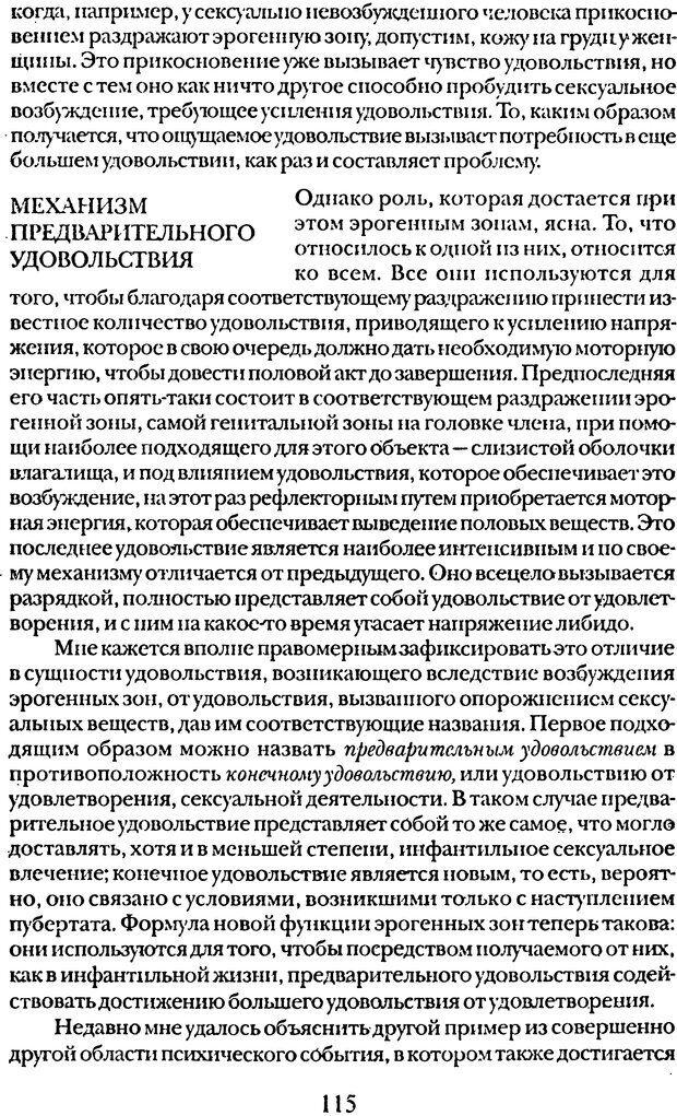 DJVU. Том 5. Сексуальная жизнь. Фрейд З. Страница 110. Читать онлайн