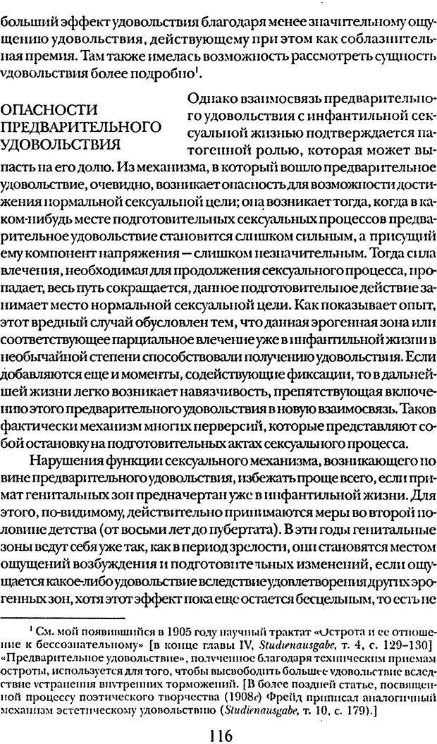 DJVU. Том 5. Сексуальная жизнь. Фрейд З. Страница 111. Читать онлайн