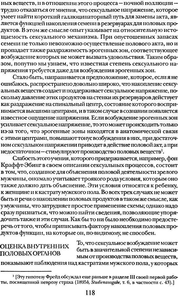 DJVU. Том 5. Сексуальная жизнь. Фрейд З. Страница 113. Читать онлайн