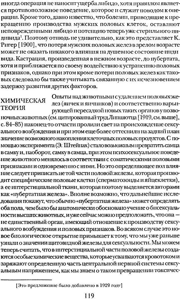DJVU. Том 5. Сексуальная жизнь. Фрейд З. Страница 114. Читать онлайн