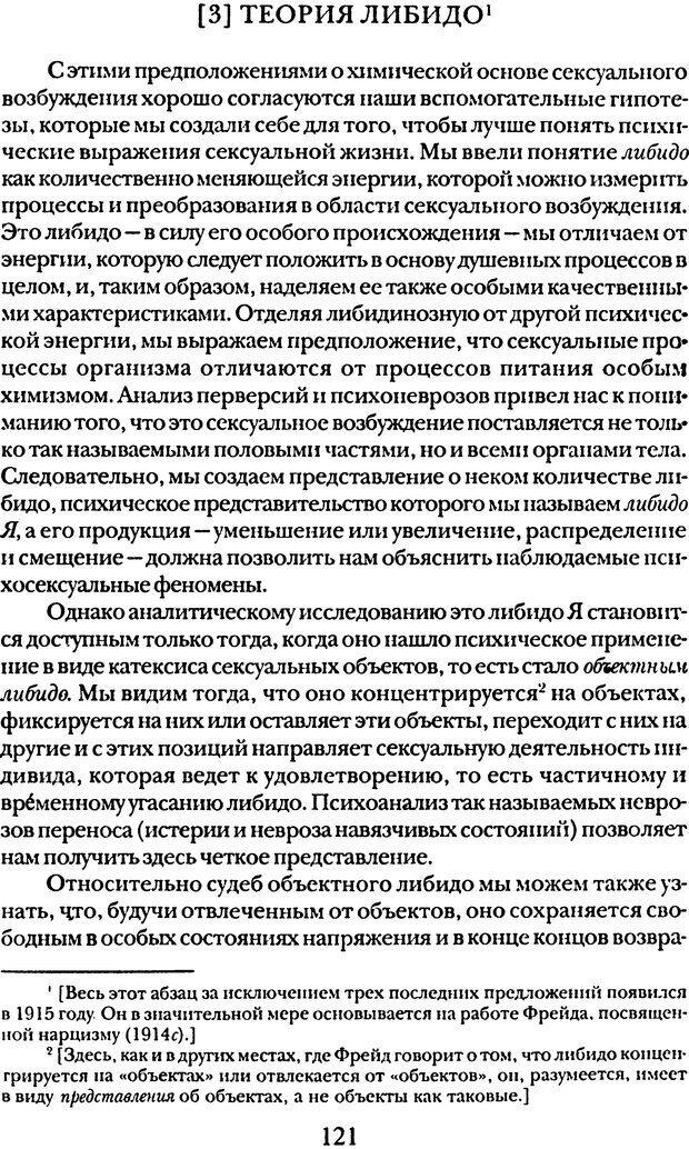 DJVU. Том 5. Сексуальная жизнь. Фрейд З. Страница 116. Читать онлайн