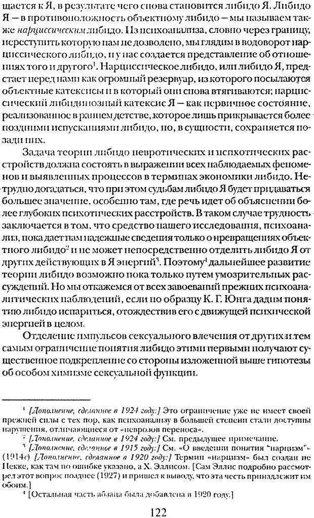 DJVU. Том 5. Сексуальная жизнь. Фрейд З. Страница 117. Читать онлайн