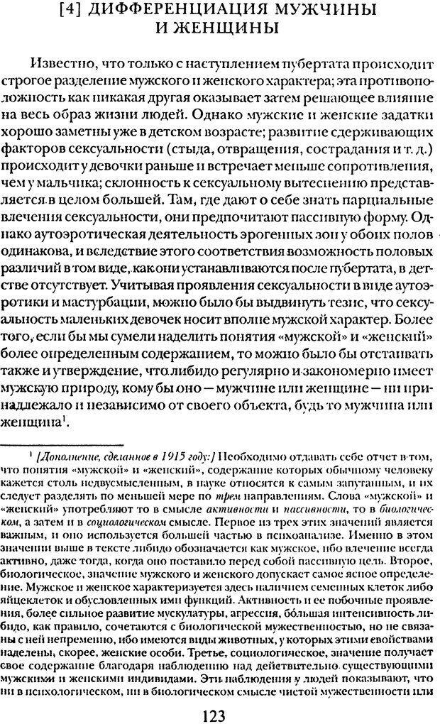 DJVU. Том 5. Сексуальная жизнь. Фрейд З. Страница 118. Читать онлайн