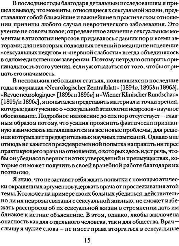 DJVU. Том 5. Сексуальная жизнь. Фрейд З. Страница 12. Читать онлайн