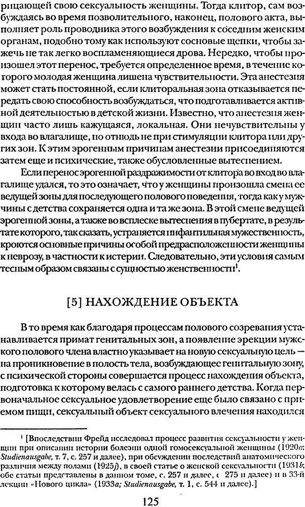 DJVU. Том 5. Сексуальная жизнь. Фрейд З. Страница 120. Читать онлайн