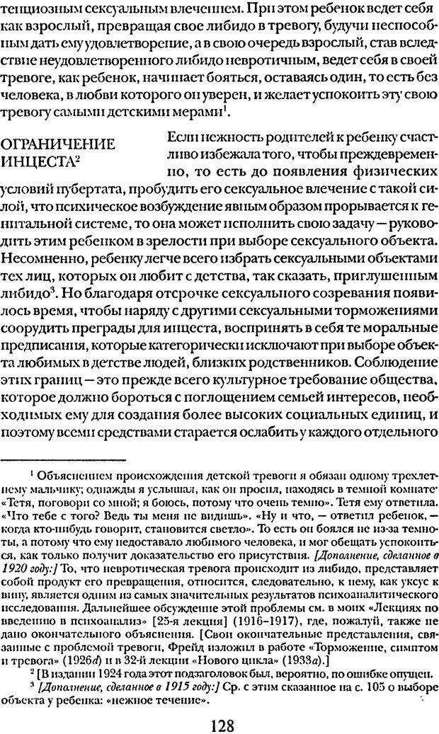 DJVU. Том 5. Сексуальная жизнь. Фрейд З. Страница 123. Читать онлайн