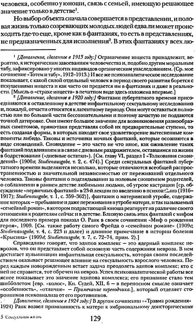 DJVU. Том 5. Сексуальная жизнь. Фрейд З. Страница 124. Читать онлайн