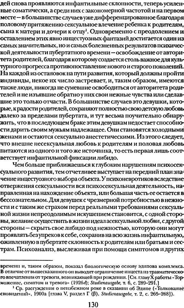 DJVU. Том 5. Сексуальная жизнь. Фрейд З. Страница 125. Читать онлайн