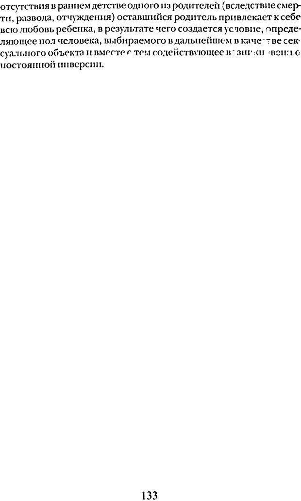 DJVU. Том 5. Сексуальная жизнь. Фрейд З. Страница 128. Читать онлайн