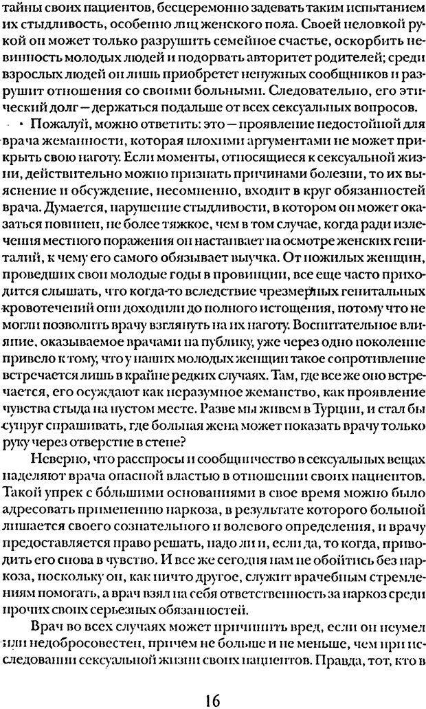 DJVU. Том 5. Сексуальная жизнь. Фрейд З. Страница 13. Читать онлайн