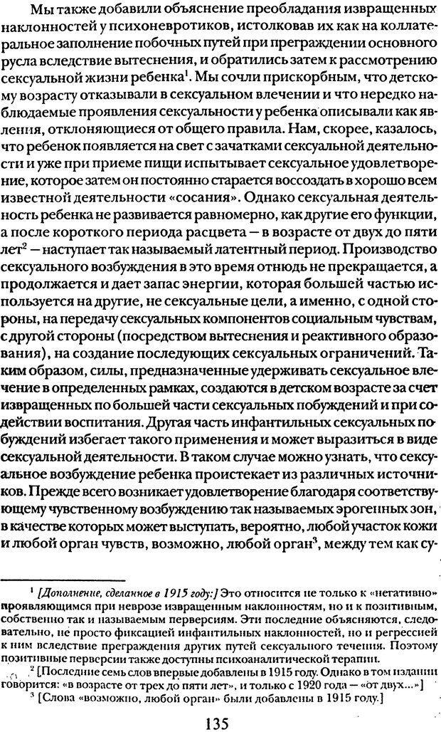 DJVU. Том 5. Сексуальная жизнь. Фрейд З. Страница 130. Читать онлайн
