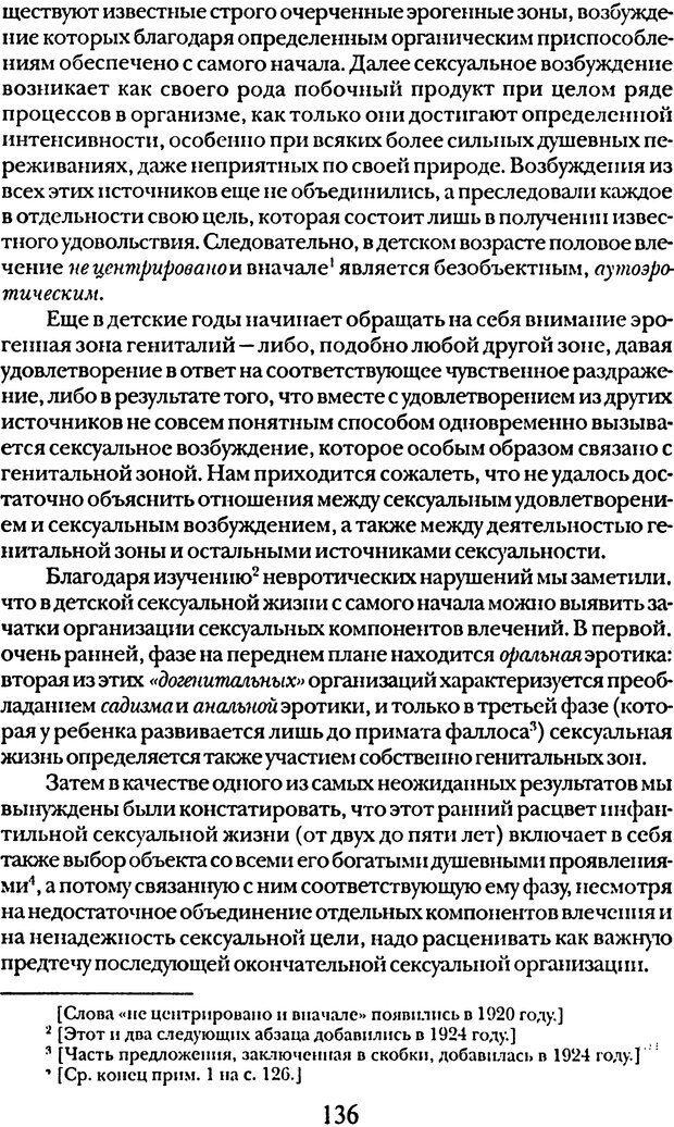 DJVU. Том 5. Сексуальная жизнь. Фрейд З. Страница 131. Читать онлайн