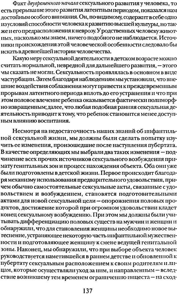 DJVU. Том 5. Сексуальная жизнь. Фрейд З. Страница 132. Читать онлайн