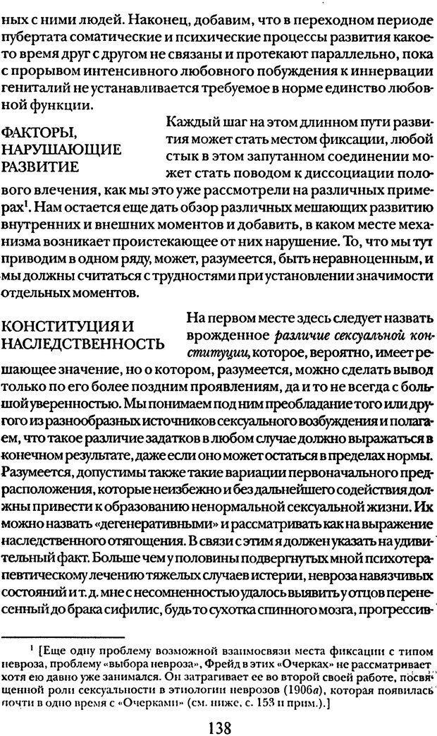 DJVU. Том 5. Сексуальная жизнь. Фрейд З. Страница 133. Читать онлайн