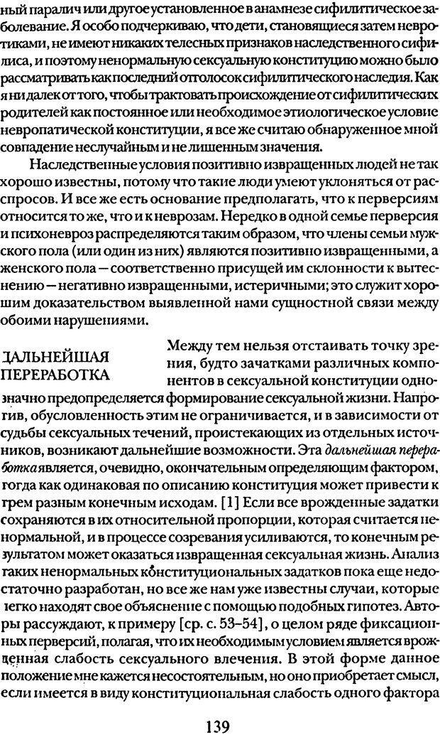 DJVU. Том 5. Сексуальная жизнь. Фрейд З. Страница 134. Читать онлайн