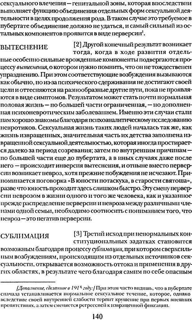 DJVU. Том 5. Сексуальная жизнь. Фрейд З. Страница 135. Читать онлайн