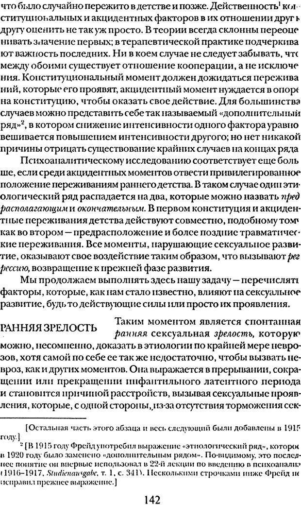 DJVU. Том 5. Сексуальная жизнь. Фрейд З. Страница 137. Читать онлайн