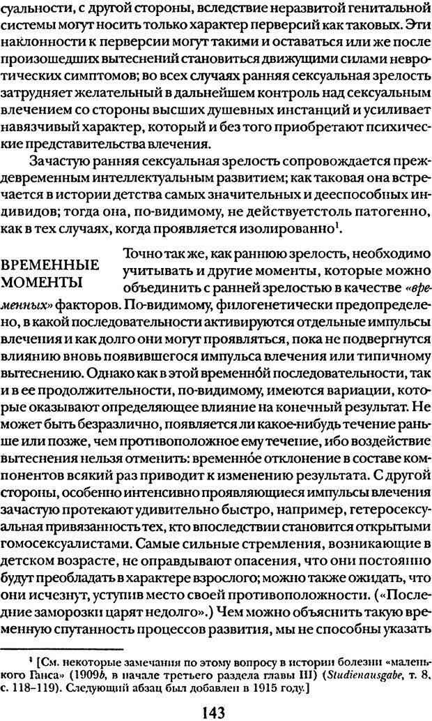 DJVU. Том 5. Сексуальная жизнь. Фрейд З. Страница 138. Читать онлайн