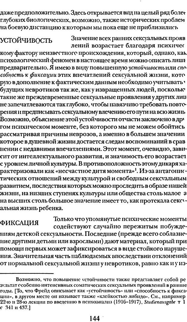 DJVU. Том 5. Сексуальная жизнь. Фрейд З. Страница 139. Читать онлайн