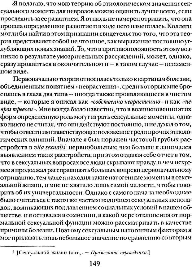 DJVU. Том 5. Сексуальная жизнь. Фрейд З. Страница 143. Читать онлайн