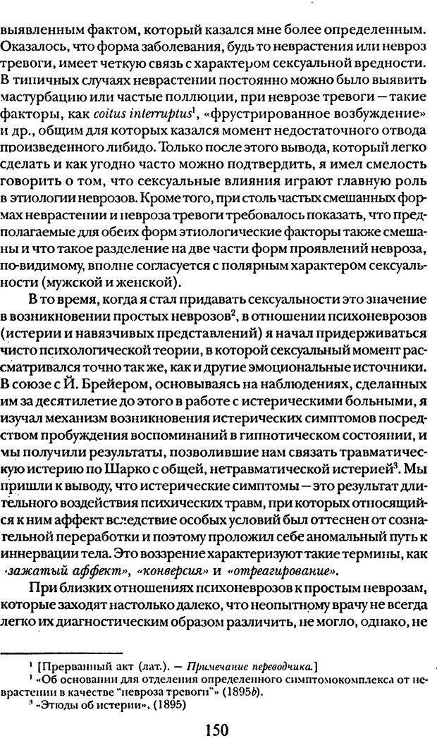 DJVU. Том 5. Сексуальная жизнь. Фрейд З. Страница 144. Читать онлайн