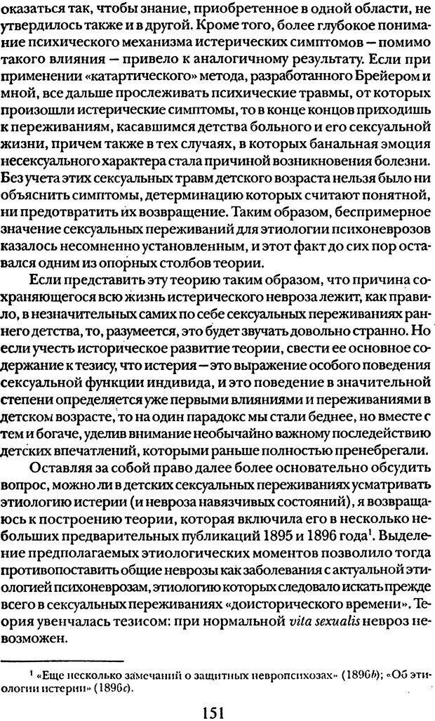 DJVU. Том 5. Сексуальная жизнь. Фрейд З. Страница 145. Читать онлайн