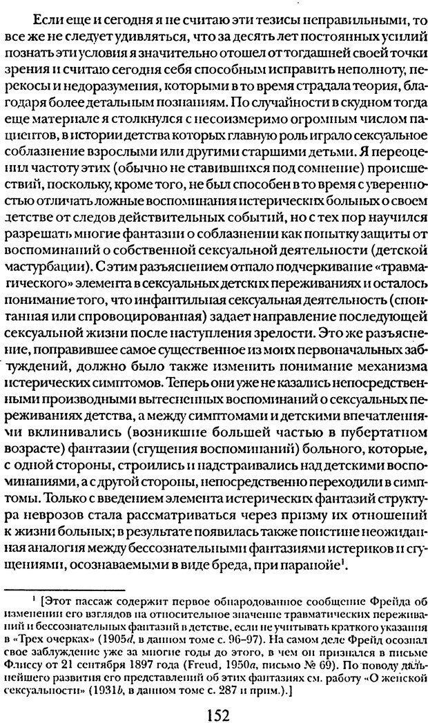 DJVU. Том 5. Сексуальная жизнь. Фрейд З. Страница 146. Читать онлайн