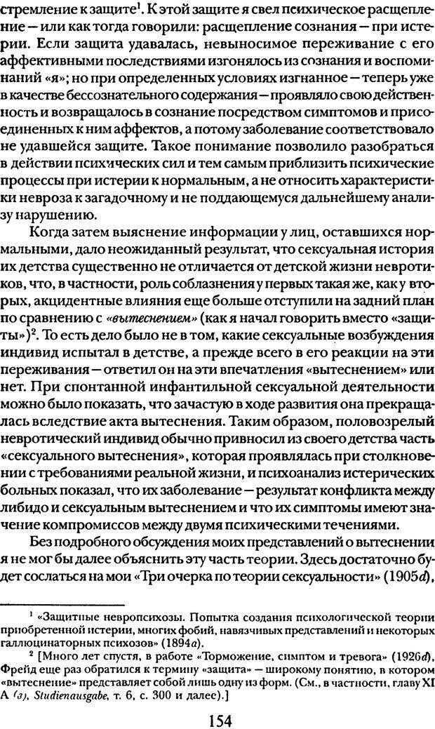 DJVU. Том 5. Сексуальная жизнь. Фрейд З. Страница 148. Читать онлайн