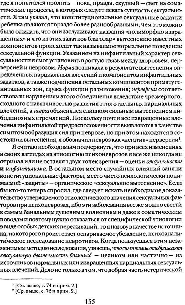 DJVU. Том 5. Сексуальная жизнь. Фрейд З. Страница 149. Читать онлайн