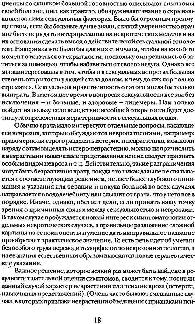 DJVU. Том 5. Сексуальная жизнь. Фрейд З. Страница 15. Читать онлайн