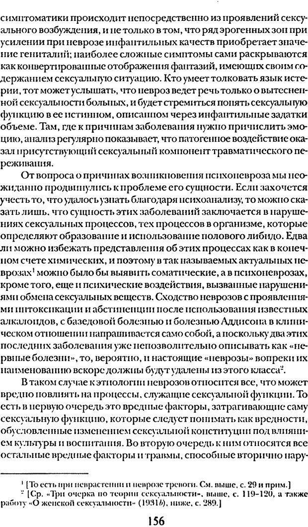 DJVU. Том 5. Сексуальная жизнь. Фрейд З. Страница 150. Читать онлайн