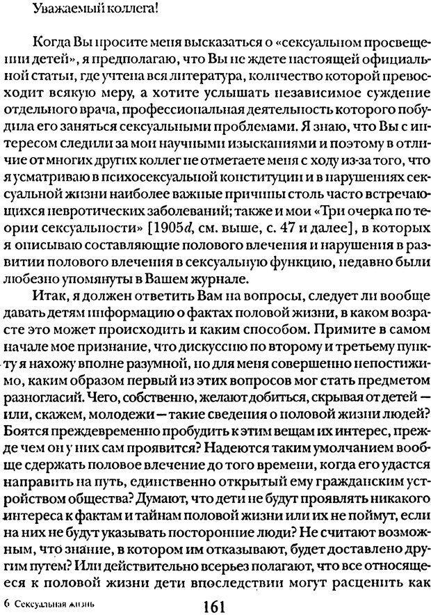DJVU. Том 5. Сексуальная жизнь. Фрейд З. Страница 154. Читать онлайн