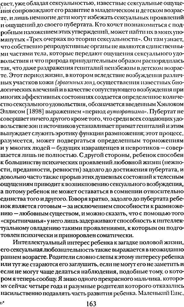 DJVU. Том 5. Сексуальная жизнь. Фрейд З. Страница 156. Читать онлайн