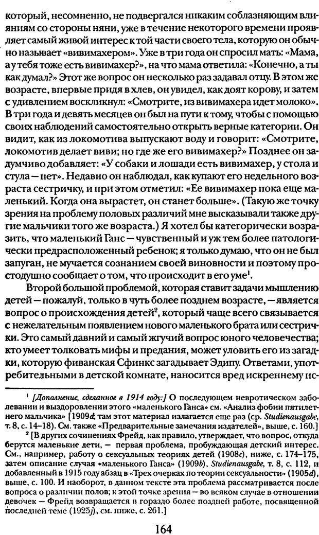 DJVU. Том 5. Сексуальная жизнь. Фрейд З. Страница 157. Читать онлайн