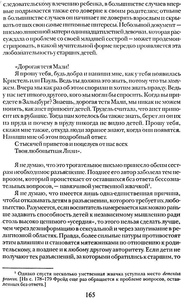 DJVU. Том 5. Сексуальная жизнь. Фрейд З. Страница 158. Читать онлайн