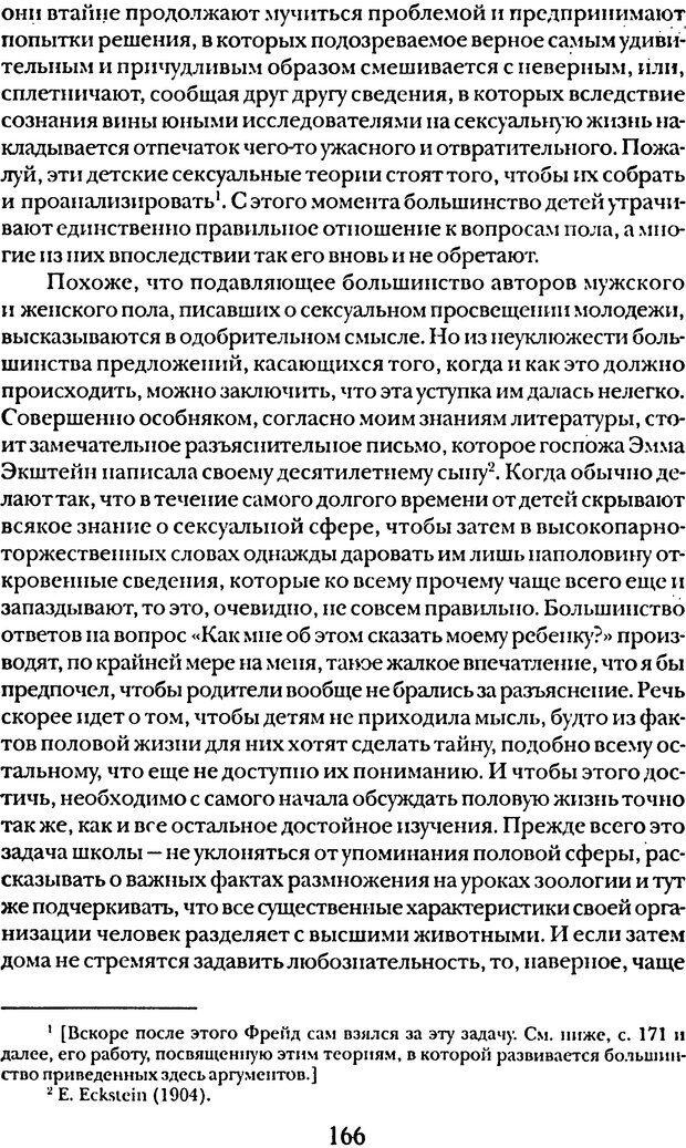 DJVU. Том 5. Сексуальная жизнь. Фрейд З. Страница 159. Читать онлайн