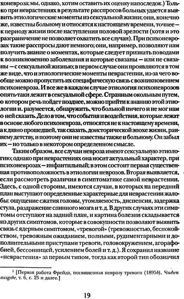 DJVU. Том 5. Сексуальная жизнь. Фрейд З. Страница 16. Читать онлайн
