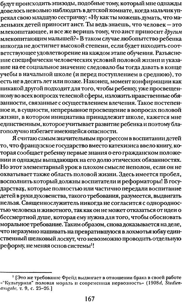 DJVU. Том 5. Сексуальная жизнь. Фрейд З. Страница 160. Читать онлайн