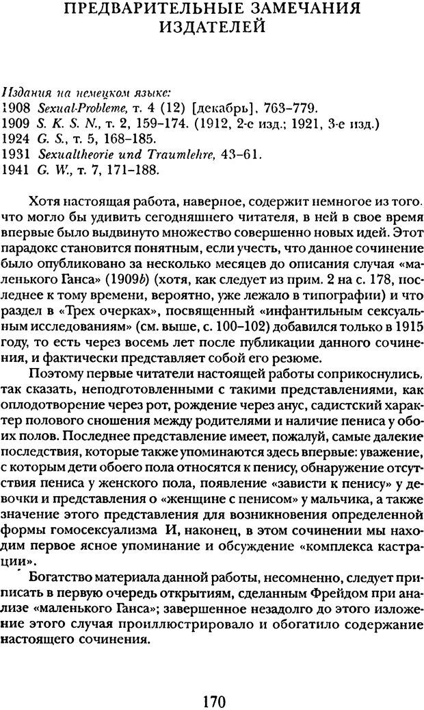 DJVU. Том 5. Сексуальная жизнь. Фрейд З. Страница 162. Читать онлайн