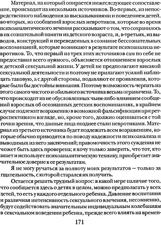 DJVU. Том 5. Сексуальная жизнь. Фрейд З. Страница 163. Читать онлайн