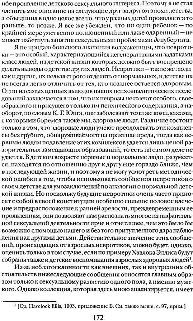 DJVU. Том 5. Сексуальная жизнь. Фрейд З. Страница 164. Читать онлайн