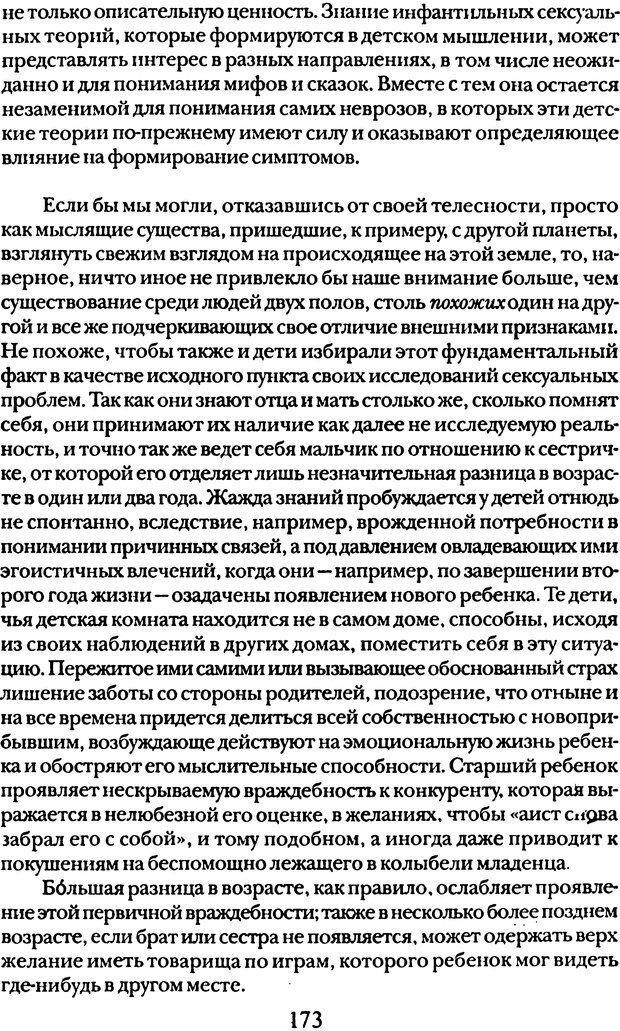DJVU. Том 5. Сексуальная жизнь. Фрейд З. Страница 165. Читать онлайн